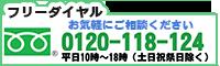 お問い合わせ フリーダイヤル0120-118-124