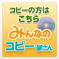 DVDコピー、CDコピーは「みんなのコピー屋さん」へ